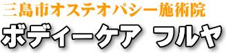 三島市の整体・腰痛・肩こり・膝痛で人気の整体 ボディケアフルヤ